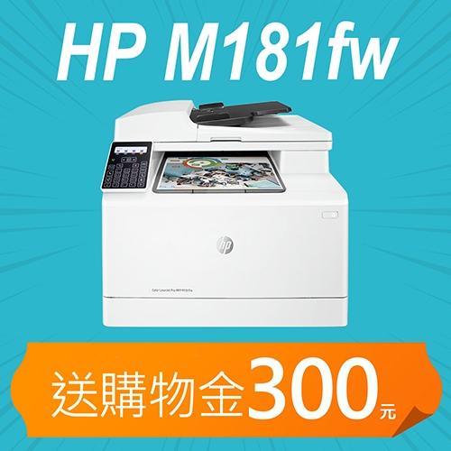 【加碼送購物金300元】HP Color LaserJet Pro MFP M181fw 彩色雷射多功能複合機