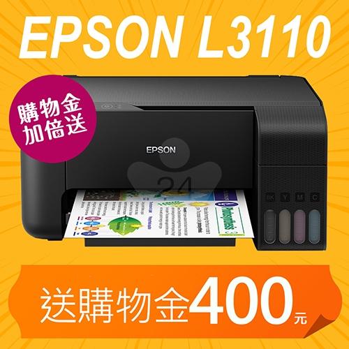 【購物金加倍送200變400】EPSON L3110 三合一 連續供墨複合機
