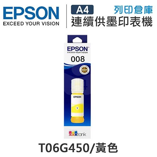 EPSON T06G450 原廠黃色盒裝墨水