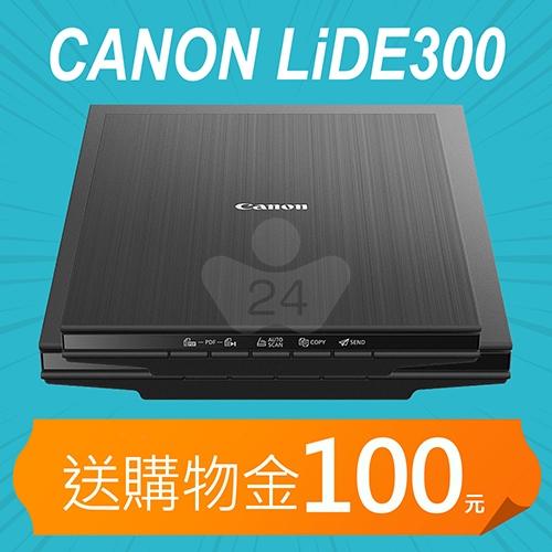 【加碼送購物金100元】Canon LiDE300 超薄平台式掃描器