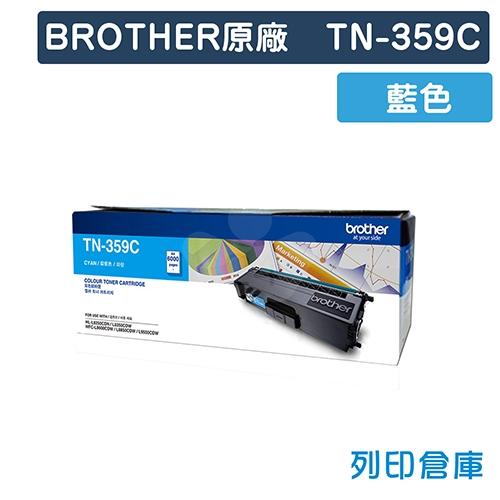 BROTHER TN-359C 原廠藍色高容量碳粉匣