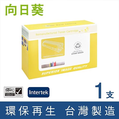 向日葵 for Fuji Xerox DocuPrint 203A (CWAA0649) 黑色環保碳粉匣
