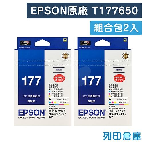 EPSON T177650 (NO.177) 原廠超值量販包墨水匣2入(2黑6彩)