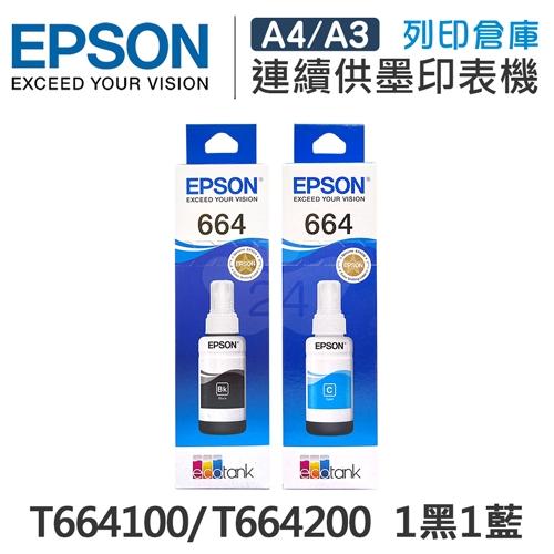 EPSON T664100~T664200 原廠盒裝墨水組(1黑1藍)