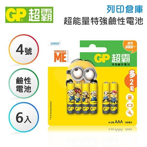 GP超霸「霸-娜娜」小小兵卡通版 4號 超能量特強鹼性電池 6 入