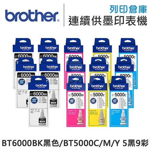 Brother BT6000BK/BT5000C/M/Y 原廠盒裝墨水組(5黑9彩)