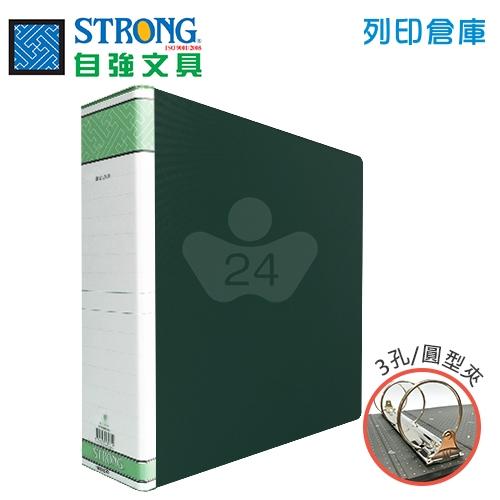 STRONG 自強 520 三孔圓型夾-綠 1本