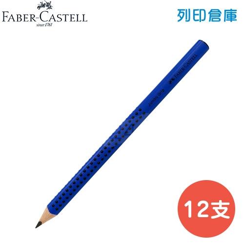 輝柏 280352 學齡前三角鉛筆 B (藍桿) (12支/盒)