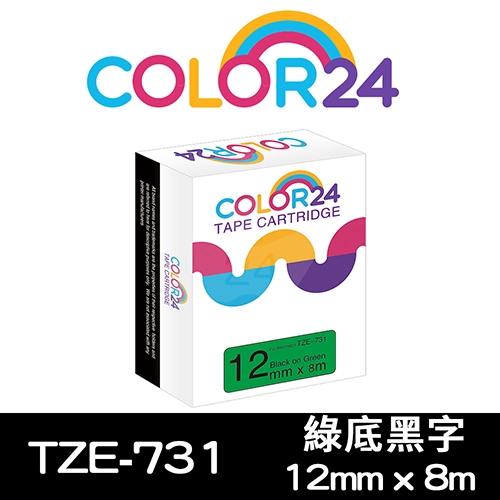 【COLOR 24】for Brother TZ-731 / TZE-731 綠底黑字相容標籤帶(寬度12mm)