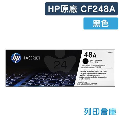 HP CF248A (48A) 原廠黑色碳粉匣