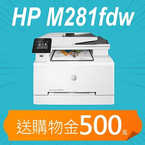【加碼送購物金500元】HP Color LaserJet Pro MFP M281fdw 無線雙面觸控彩色雷射傳真複合機