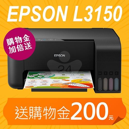 【購物金加倍送100變200元】EPSON L3150 Wi-Fi 三合一 連續供墨複合機