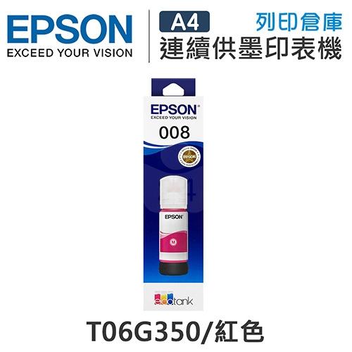 EPSON T06G350 原廠紅色盒裝墨水