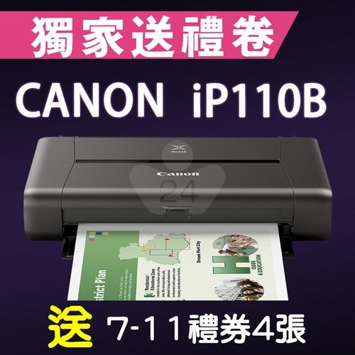 【獨家加碼送400元7-11禮券】Canon PIXMA iP110B(含電池組) 可攜式彩色噴墨印表機