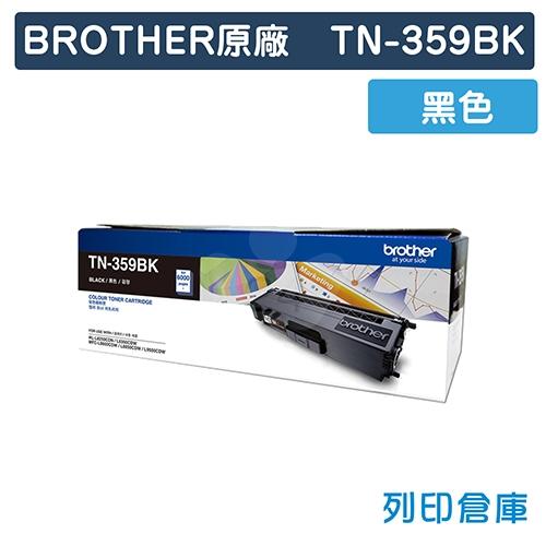 BROTHER TN-359BK 原廠黑色高容量碳粉匣