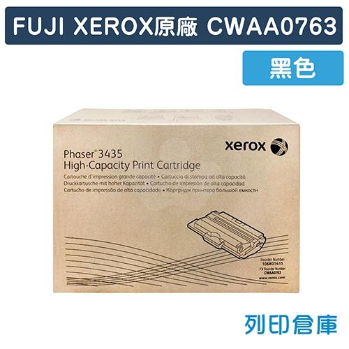 Fuji Xerox Phaser 3435DN (CWAA0763) 原廠黑色高容量碳粉匣