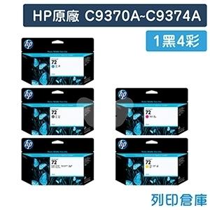 HP C9370A~C9374A (NO.72) 原廠墨水匣超值組(1黑4彩)