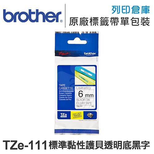 Brother TZ-111/TZe-111 標準黏性護貝系列透明底黑字標籤帶(寬度6mm)