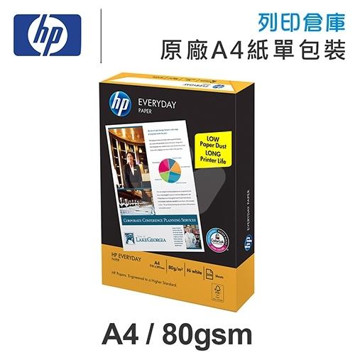 HP everyday paper 多功能影印紙 A4 80g (單包裝)
