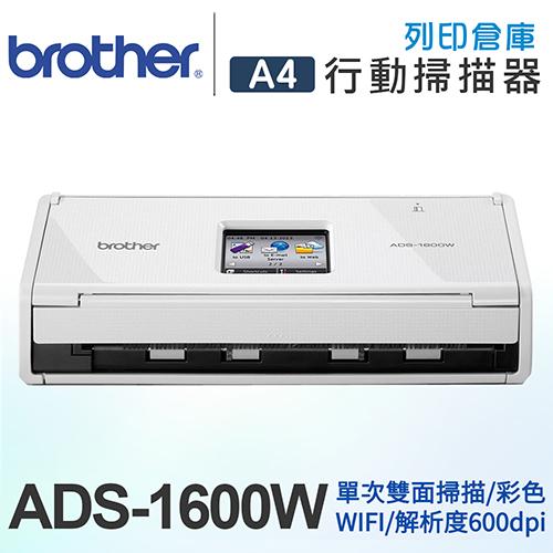Brother ADS-1600W 高效雲端智慧掃描器