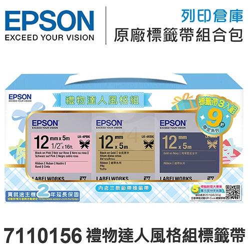 EPSON 7110156 禮物達人風格組 (三款/寬度12mm)- 不適用現折專區活動