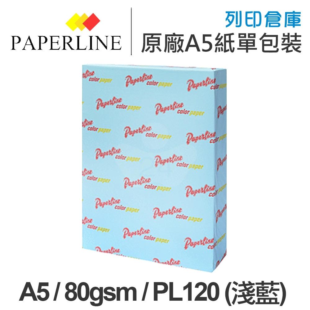 PAPERLINE PL120 淺藍色彩色影印紙 A5 80g (單包裝)