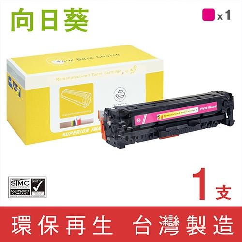 向日葵 for HP CE413A (305A) 紅色環保碳粉匣