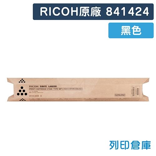 RICOH MPC3501 / 5000 / 5001 (841424) 影印機原廠黑色碳粉匣