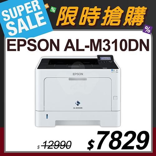 【限時搶購】EPSON AL-M310DN 黑白雷射印表機