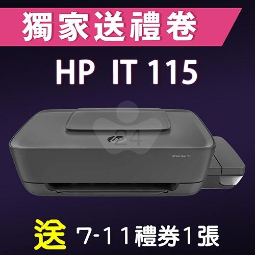 【獨家加碼送100元7-11禮券】HP InkTank 115 相片連供印表機