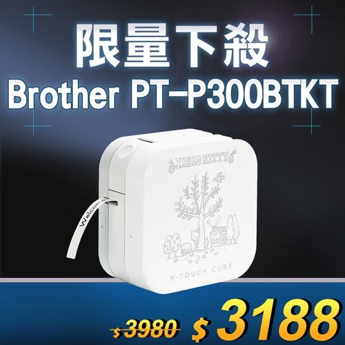 【限量下殺30台】Brother PT-P300BTKT HELLO KITTY 行動智慧型手機專用美型標籤機