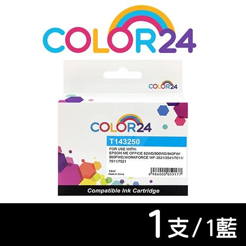 【COLOR24】for EPSON T143250 / C13T143250 (NO.143) 藍色高容量相容墨水匣