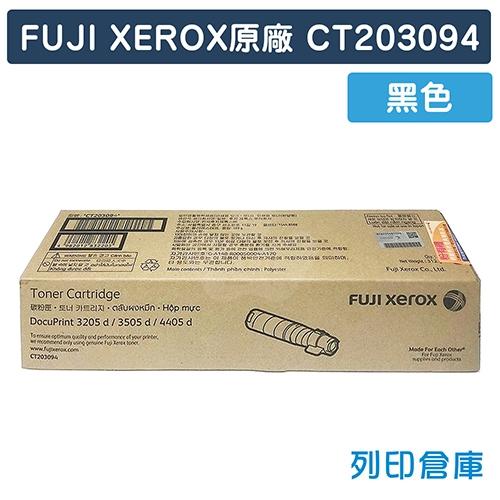 Fuji Xerox CT203094 原廠黑色碳粉匣 (10K)