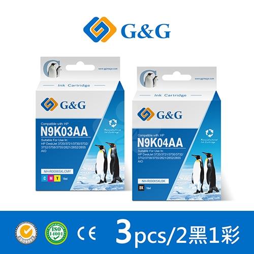 【G&G】for HP N9K04AA / N9K03AA (NO.65XL) 高容量相容墨水匣超值組(2黑1彩)
