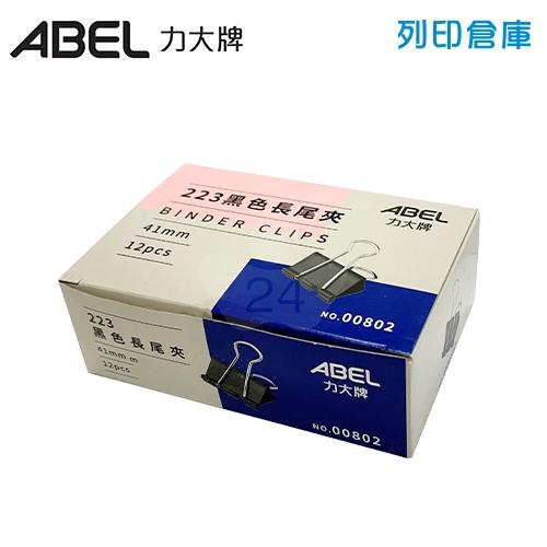 ABEL 力大牌 NO.00802 (223) 黑色長尾夾 (12支/盒)