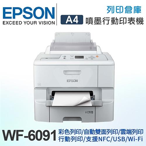 EPSON WorkForce Pro WF-6091 高速商用噴墨印表機