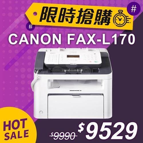 【限時搶購】Canon FAX-L170 A4數位複合式黑白雷射傳真印表機
