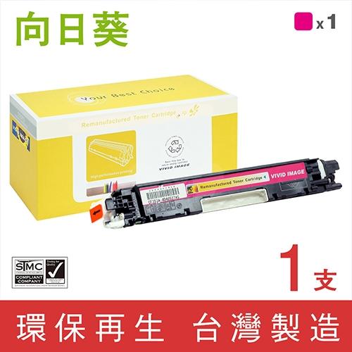 向日葵 for HP CF353A (130A) 紅色環保碳粉匣