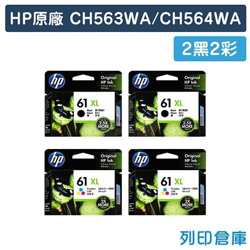 HP CH563WA+CH564WA (NO.61XL) 原廠高容量墨水匣 (2黑2彩)