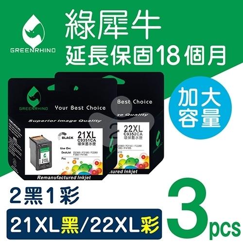 綠犀牛 for HP NO.21XL + NO.22XL / 2黑1彩超值組 (C9351CA + C9352CA) 高容量環保墨水匣