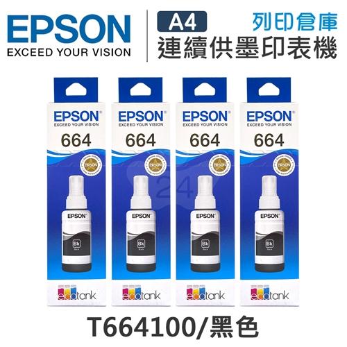 EPSON T664100 原廠黑色盒裝墨水(4黑)