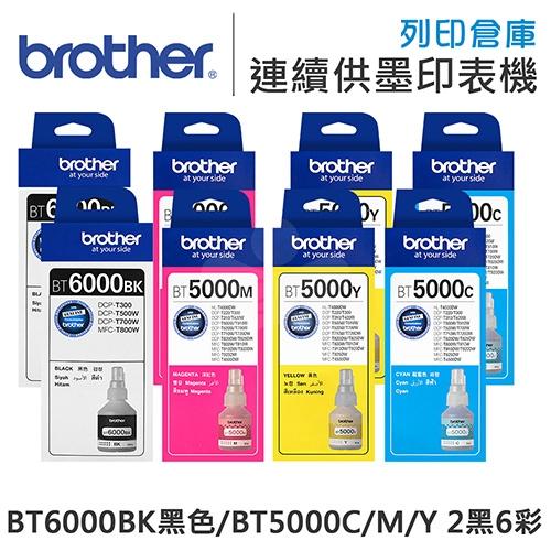 Brother BT6000BK/BT5000C/M/Y 原廠盒裝墨水組(2黑6彩)