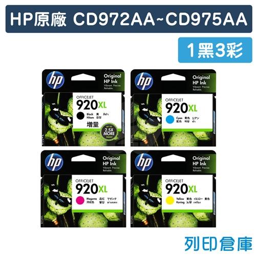 HP CD972AA ~ CD975AA (NO.920XL) 原廠高容量墨水匣(1黑3彩)
