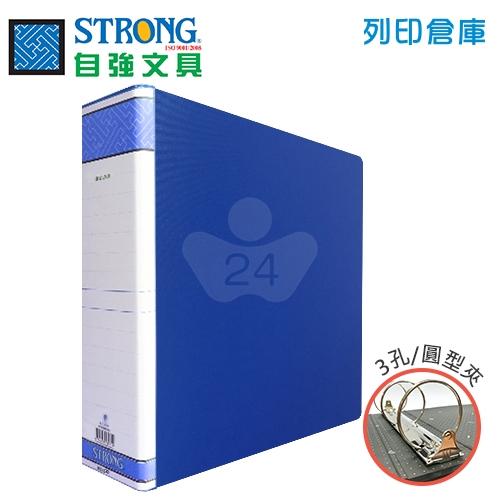 STRONG 自強 520 三孔圓型夾-藍 1本