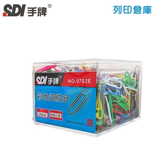 SDI 手牌 NO.0792E 彩色迴紋針 500支/盒