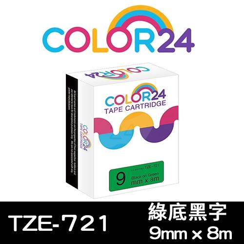 【COLOR 24】for Brother TZ-721 / TZE-721 綠底黑字相容標籤帶(寬度9mm)