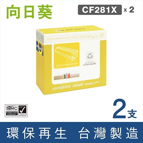向日葵 for HP CF281X (81X) 黑色高容量環保碳粉匣 / 2黑超值組