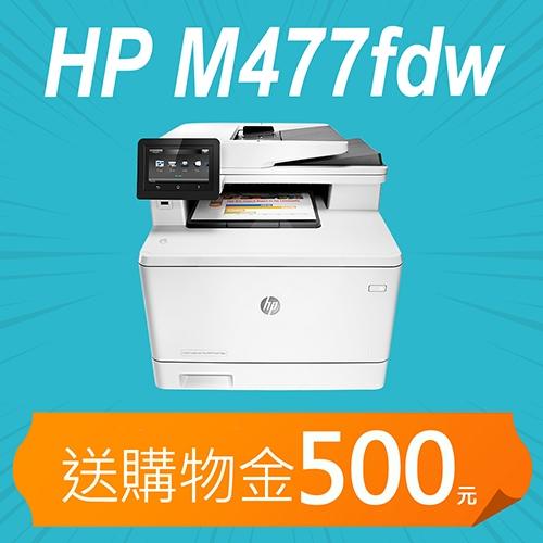 【加碼送購物金500元】HP Color LaserJet Pro MFP M477fdw 彩色雷射雙面傳真觸控複合機