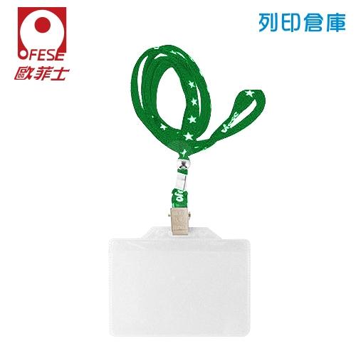 OFESE 歐菲士 識別證套組-綠色 (組)