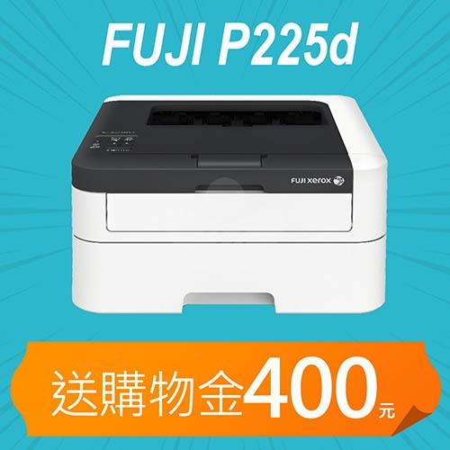 【加碼送購物金400元】Fujixerox DocuPrint P225d 黑白網路雷射印表機